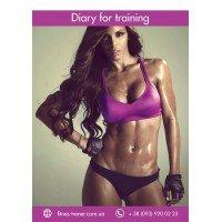 Тренировочный дневник для девушек